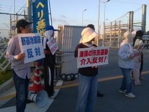 Protest at US military base in Okinawa